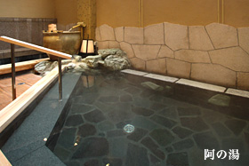 大浴場 「阿の湯」